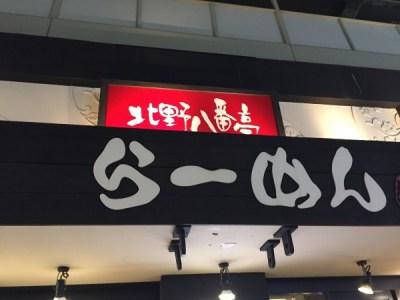 梅田茶屋町 とろとろチャーシュー『北野八番亭』