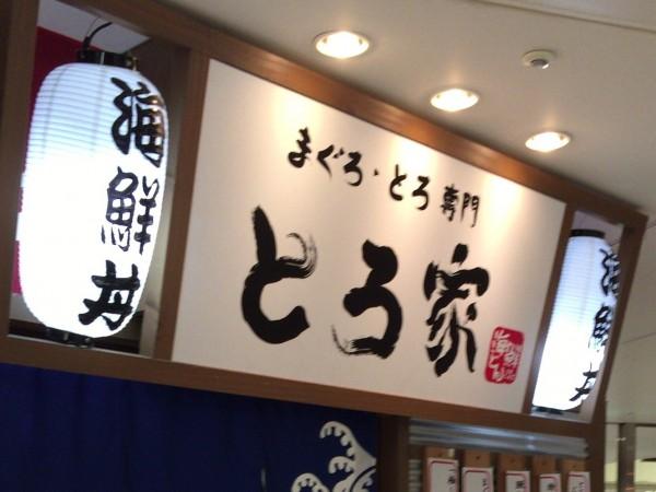 阪急三番街『とろ家』 種類豊富な海鮮丼屋さん