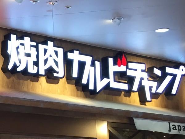 『焼肉カルビチャンプ』ユニバーサルシティウォーク店で食べ放題