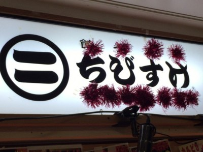梅田阪急三番街『ちびすけ』 居酒屋さんで夜定食