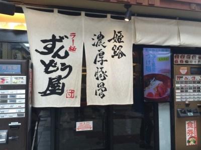 梅田東通り商店街のラーメン屋『ずんどう屋』お好みの濃さでどうぞ
