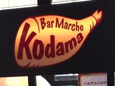 『バル・マルシェ・コダマ』品川駅ナカでモーニング 生ハム食べ放題