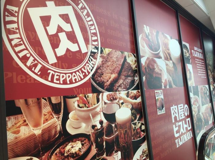 ヨドバシ梅田『肉屋のビストロTAJIMAYA』ローストビーフ丼でランチ