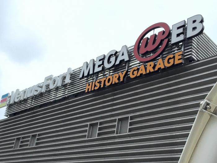 トヨタのショールーム 東京お台場『メガウェブ』無料で遊べます