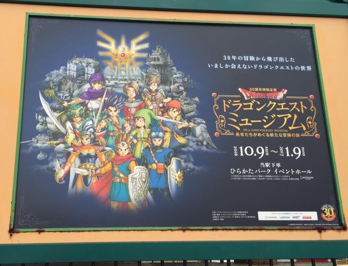 『ドラゴンクエストミュージアム』の感想 大阪ひらパー会場へ行って来ました