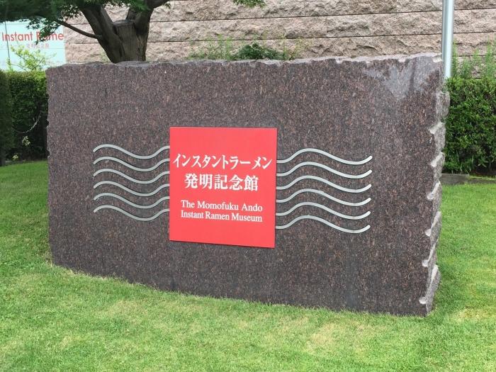 インスタントラーメン発明記念館でチキンラーメン作りを体験しました