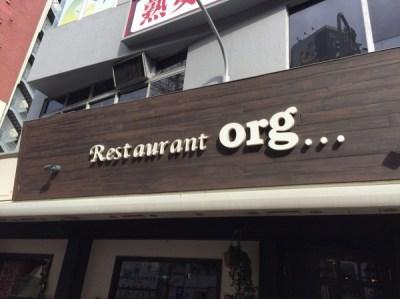 梅田堂山『オルグ』 オシャレなイタリアンランチ