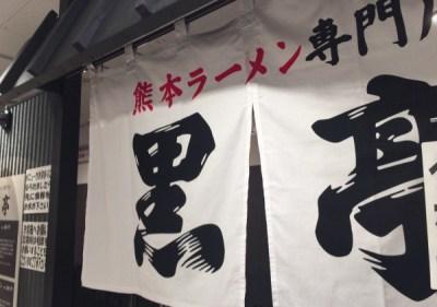 『黒亭』地元熊本で大人気のラーメンを大阪で