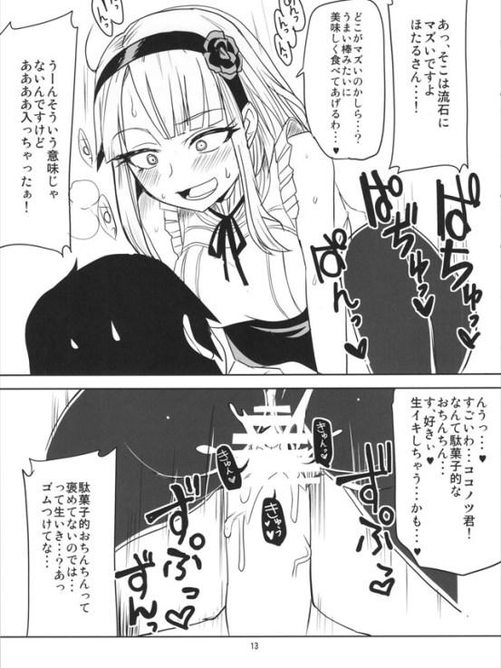 dagashichichi014