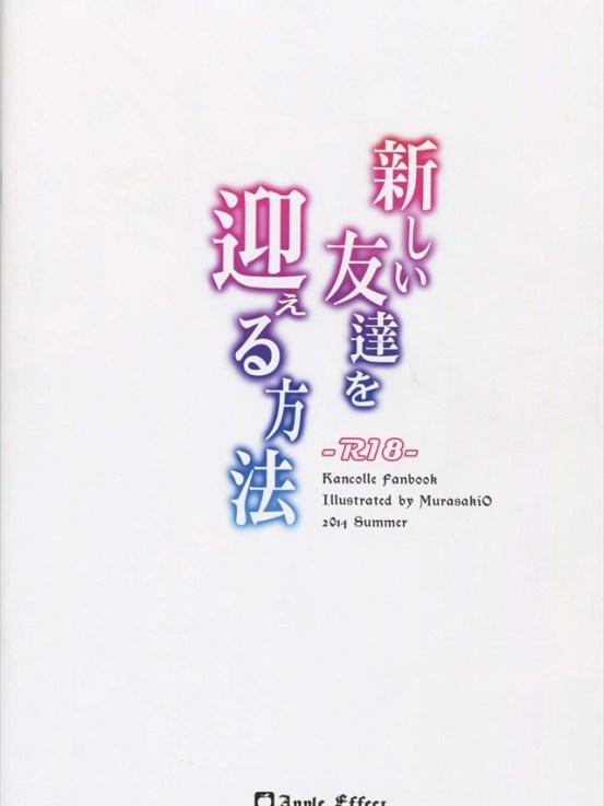 atarashiitomodachi018