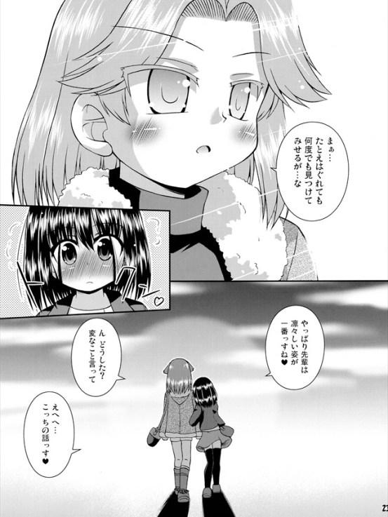 daisukissu023