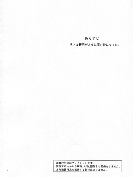 momiokanohatsujo004