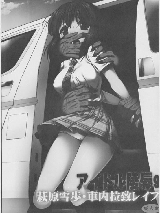 aidoruryoujyoku9002