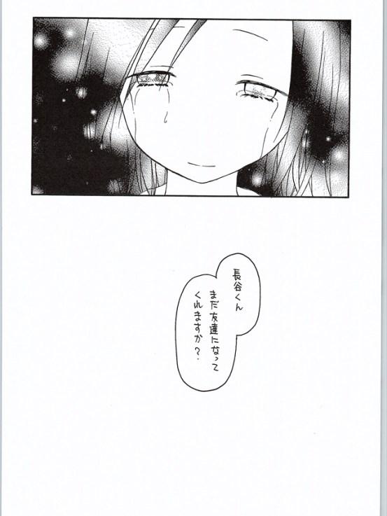 fujimiyasannhatomodatiga027
