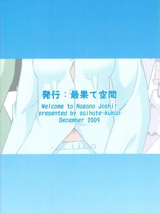 naganojyoshibeyahe002