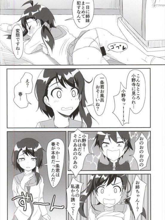 nikoichi022