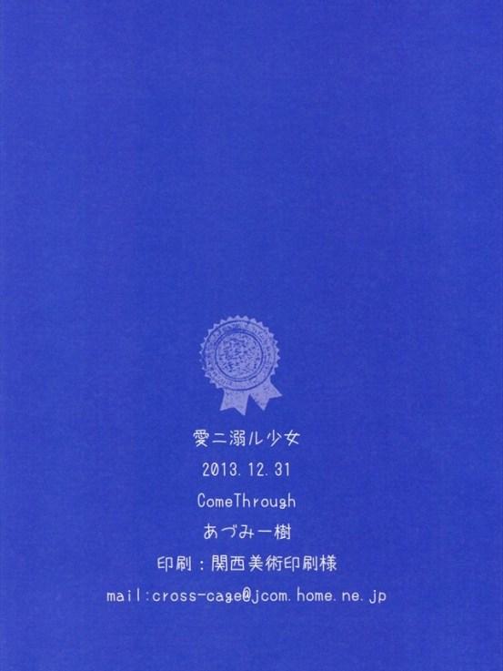 ainioborerusyoujyo017
