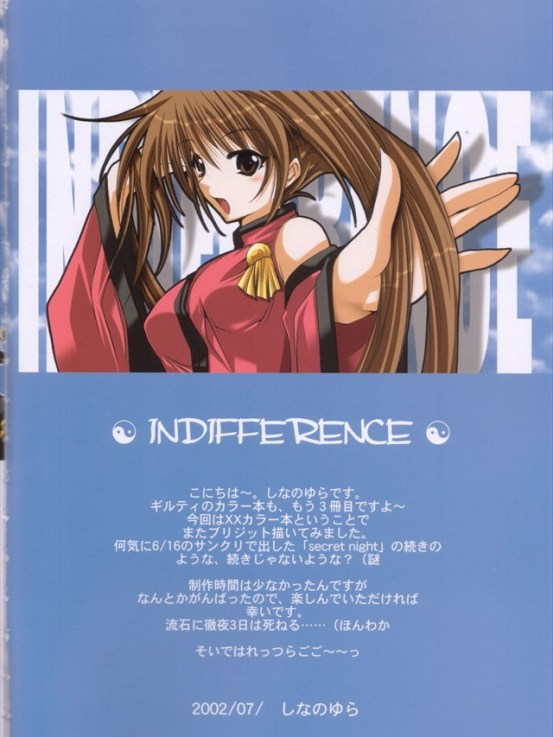 indefference003