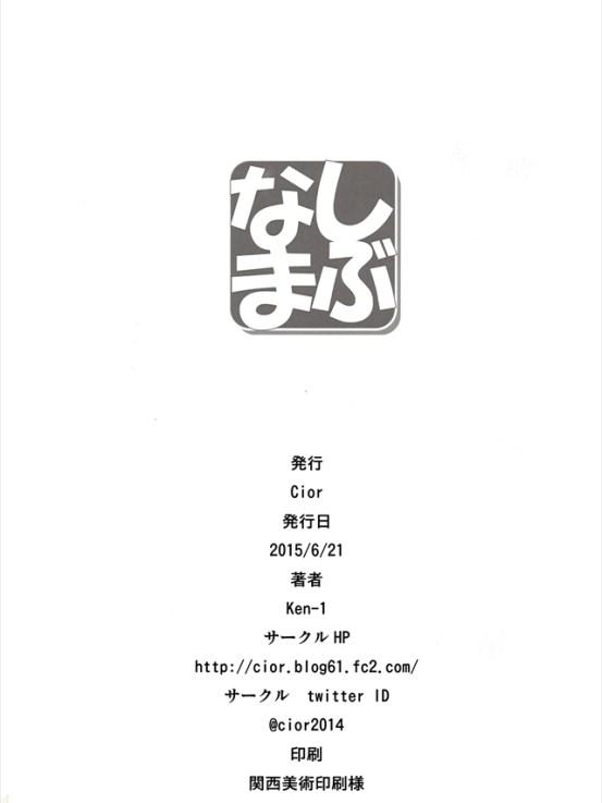 shibunama019