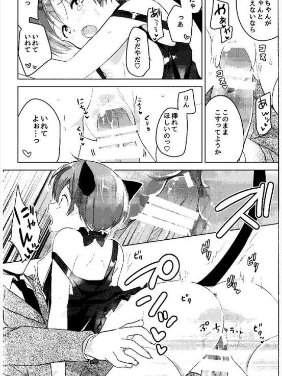 harunosamishigariyarinchan012
