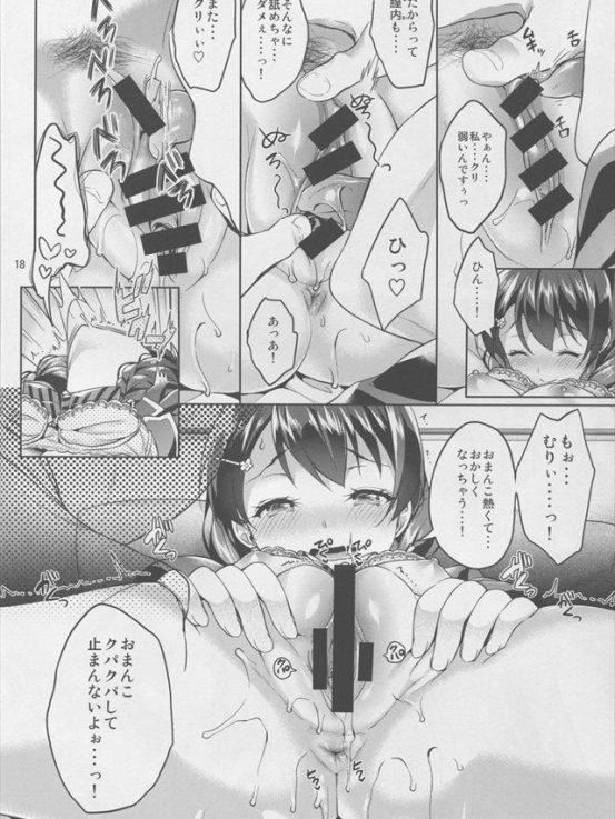 shimeishitemoiidesu018