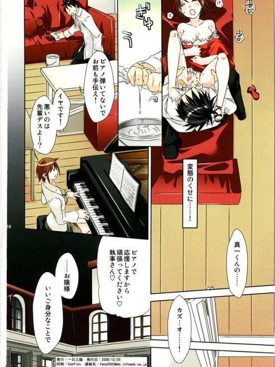 kutsuwokatahou017