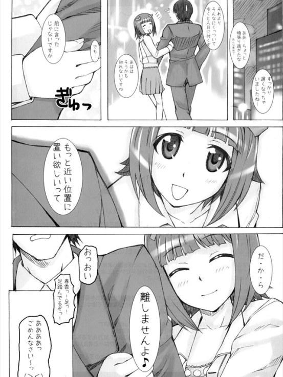aimasugyakurei1016