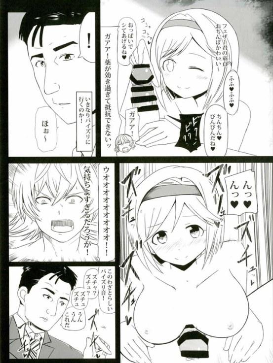 jitachannoimanoshokushu006