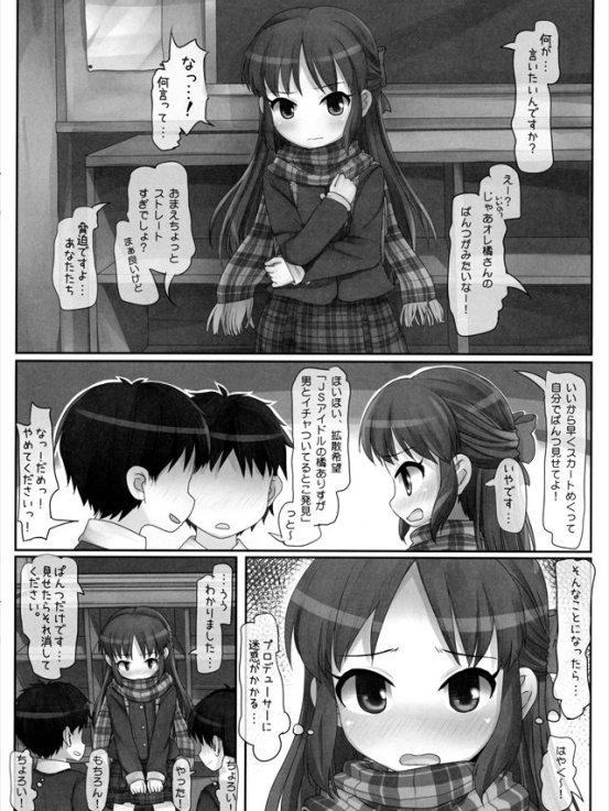 classmatenotachibana003