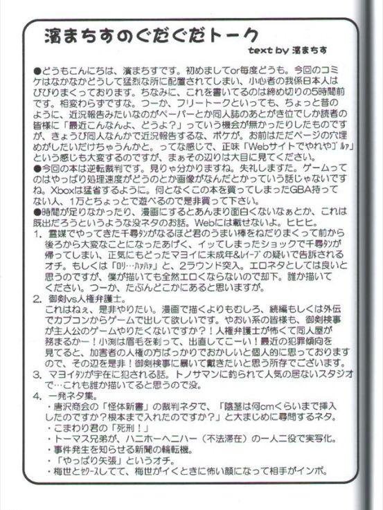 gyakutendenchi030