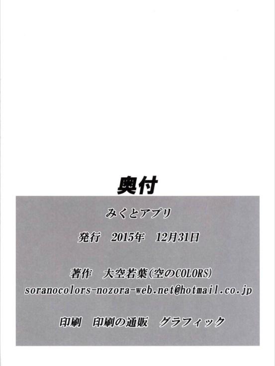 mikutoapuri1025