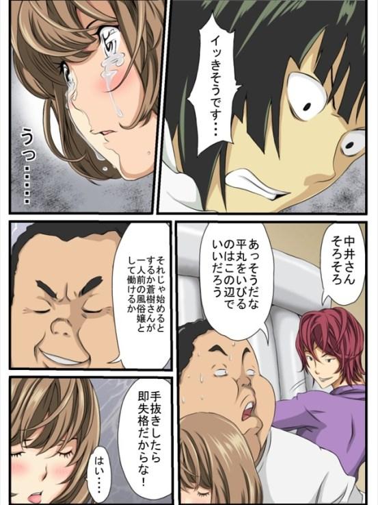 netorifuuzoku023