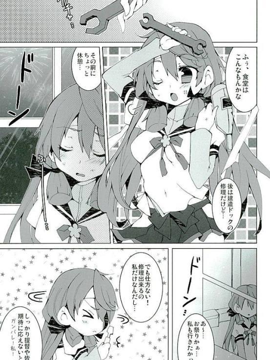 akashinigohoubi002