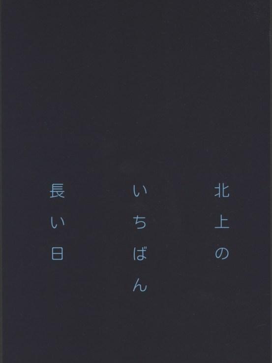 kitagaminoichibannagai002