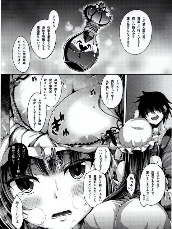 pachujiru003