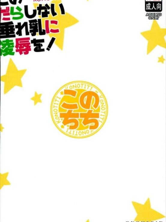 konodarashinai1027