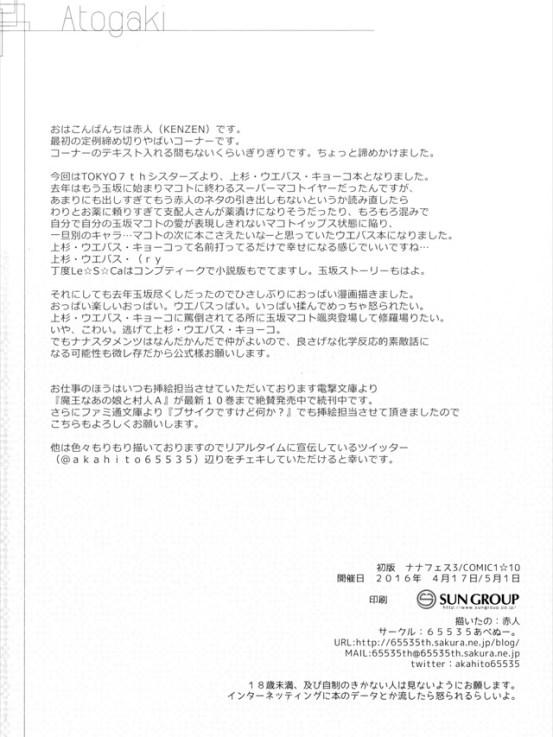 nanapin1025