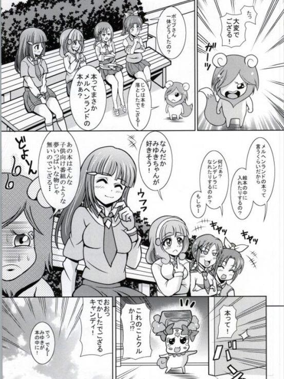 dounattyaunomiyuki004