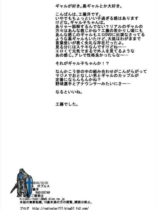ojoutogyaru1018