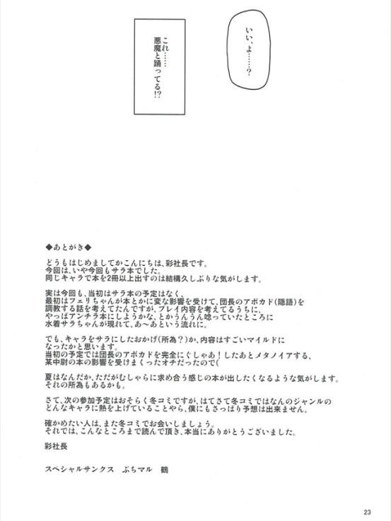 sajinnokomachiag024
