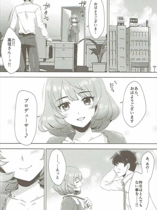 yukainanakama1029