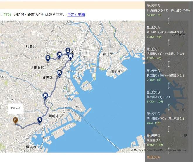 配送計画詳細 地図画面