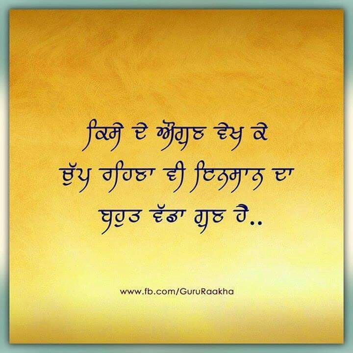 Cute Wallpaper With Quotes In Hindi Punjabi Thought Wallpaper Downloadwallpaper Org