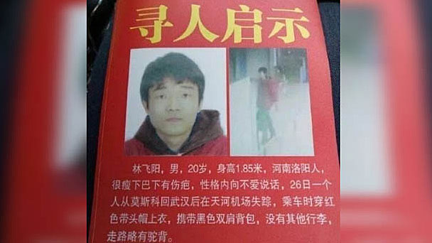 Chinese Police Detained Journalist For Writing About Missing