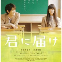 From Me to You (live action) (Review)