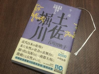tosahorikawa01