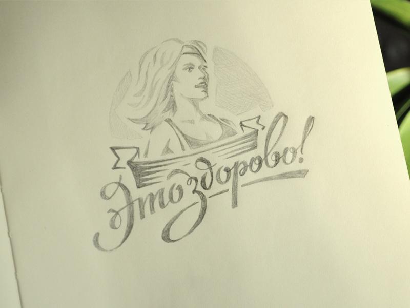 20 Inspiring Logo Sketches