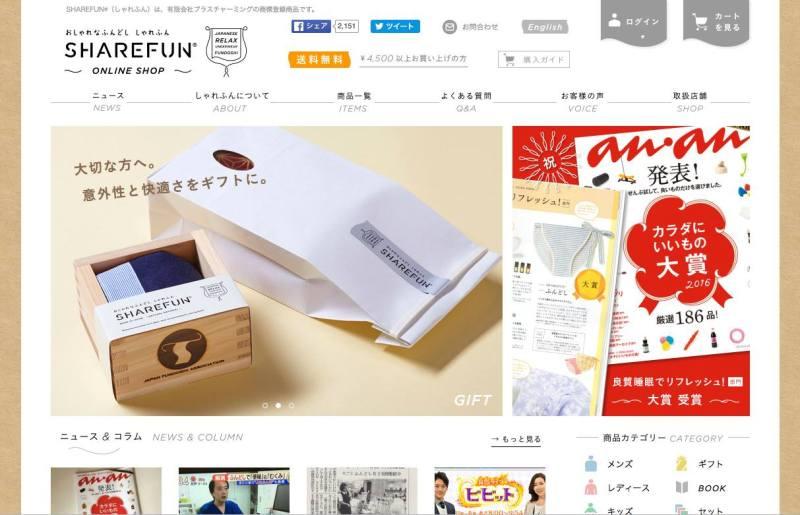 現在のオンラインショップ。右上には女性誌・anan。なんと、ananのカラダにいいもの大賞2016「良質睡眠でリフレッシュ」部門で、SHAREFUN®(しゃれふん)が大賞を受賞!