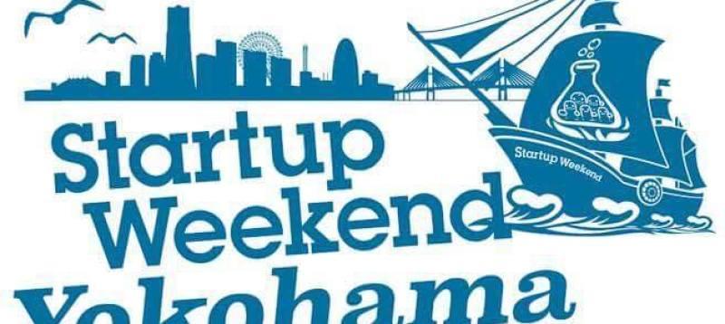 【3日間で起業体験】第6回 Startup Weekend Yokohama (2016 冬)