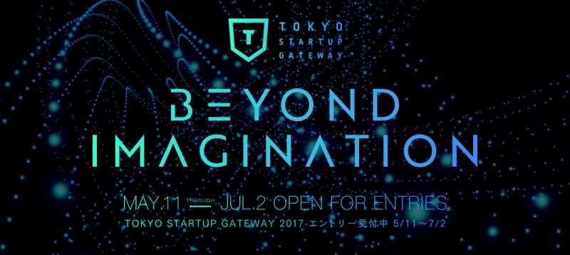 東京発・400字から世界を変えるスタートアップコンテスト「TOKYO STARTUP GATEWAY」エントリー受付中!